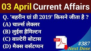 Next Dose #387   03 April 2019 Current Affairs   Daily Current Affairs   Current Affairs In Hindi
