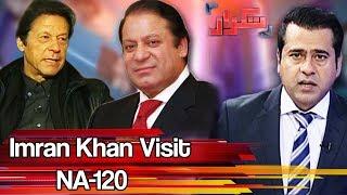 Imran Khan Ka NA 120 Ka Dora | Janiye Awam Ki Raye