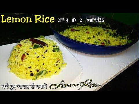 Lemon Rice Recipe|QUICK & EASY Lunch Box Recipe|Quick South Indian Rice Recipe|Leftover Rice RECIPE|