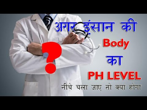 WHAT WILL HAPPEN IF PH LEVEL DOWN IN BODY | MEDICAL TECH  [HINDI] | MEDICAL FACTS