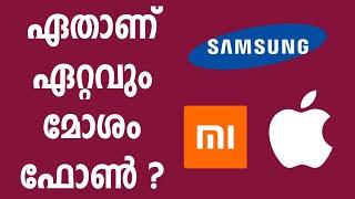 ഏതാണ് ഏറ്റവും മോശം ഫോൺ ?, Top worst performing Android phones And Apple Phones | Tech Malayalam