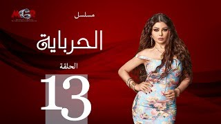 الحلقة الثالثة عشر - مسلسل الحرباية | Episode 13 - Al Herbaya Series