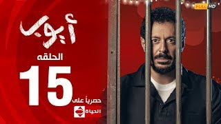 مسلسل أيوب بطولة مصطفى شعبان – الحلقة الخامسة عشر (١٥)   ( Ayoub Series( EP 15