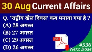 Next Dose #536 | 30 August 2019 Current Affairs | Daily Current Affairs | Current Affairs In Hindi