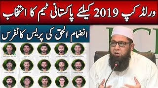 Inzamam Ul Haq Press Conference Today | Pakistan Team Squad For Worldcup 2019 | 18 April 2019