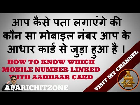 HOW TO KNOW WHICH MOBILE NUMBER LINKED WITH ADHAAR CARD