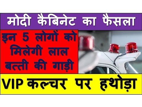 VVIP कल्चर पर हथोड़ा    THE END OF VVIP CULTURE    5 PERSON WHO CAN USE RED LIGHT VEHICLE