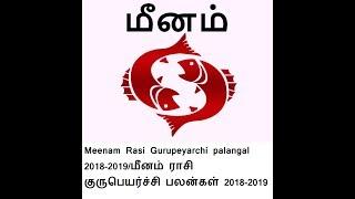 Download Meenam Rasi Gurupeyarchi palangal 2018-2019/மீனம் ராசி குருபெயர்ச்சி பலன்கள் 2018-2019 Video