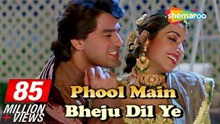 Phool Mai Bheju - Ayub Khan - Saadhika - Salma Pe Dil Aaga Ya - Hindi Song