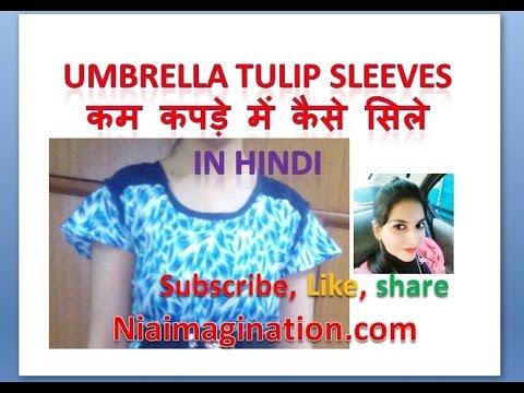 उमब्रेला बाजू कम कपड़े में कैसे सिले   in Hindi   Umbrella Sleeves