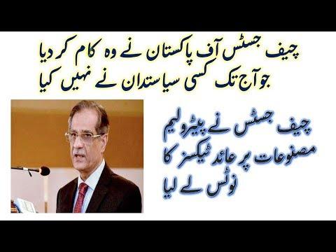 (CJP) Mian Saqib Nisar Takes Suo Motu Notice of Undue Taxes on Petroleum Products