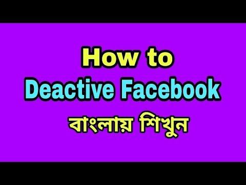 how to deactive my facebook account | bangla tutorial 2017 | android school