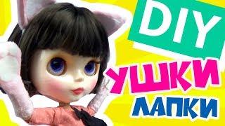ДиАйВай 3: Как сделать ушки и лапки для куклы Блайз – Blythe Diy | Кастом куклы Блайз своими руками