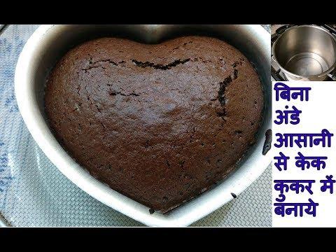 कुकर मे बाजार जैसा सॉफ्ट केक बनाने का सही तरीका । |Eggless Chocolate Spong CAKE in COOKER