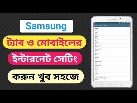 How to set up Samsung Android 3G internet setting Bangla tutorial