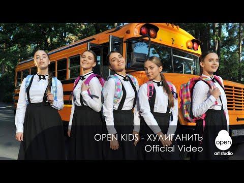 Xxx Mp4 Open Kids Хулиганить Official Video 3gp Sex