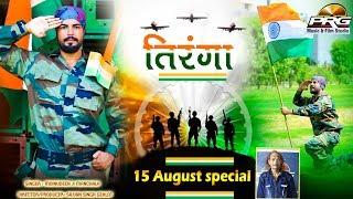 तिरंगा    TIRANGA    भारत की आन बान शान तिरंगा    देशभक्ति गीत मोईनुद्दीन मनचला   PRG Music
