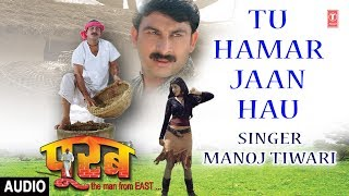TU HAMAR JAAN HAU | BHOJPURI AUDIO SONG | PURAB: THE MAN FROM EAST | SINGER - MANOJ TIWARI