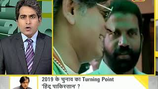 Watch Daily News and Analysis with Sudhir Chaudhary, July 12, 2018