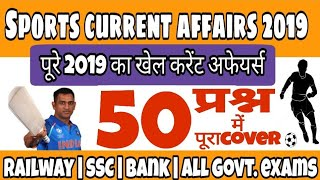 Sports Current affairs 2019 | complete sports current affairs 2019  in hindi  | Railway/ SSC/ Bank