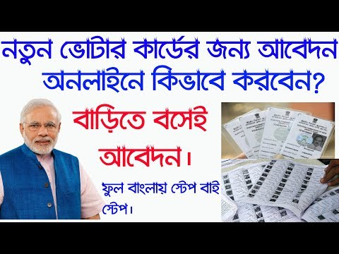 How To Apply New Voter Card Online | West Bengal | Make Voter Card Online | Bangla