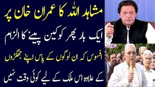 MushahidUllah Khan Latest Comment About Prime Minister Imran Khan Today