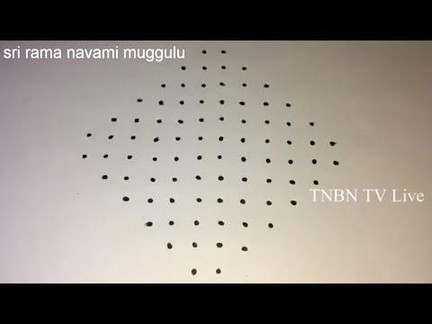 sri rama navami muggulu easy | sri rama navami kolam 2018 | sri rama navami rangoli | TNBN TV Live