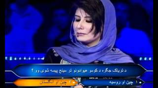 Who wants to be a Millionaire -- Afghanistan -- season 2 - pashto2 part1