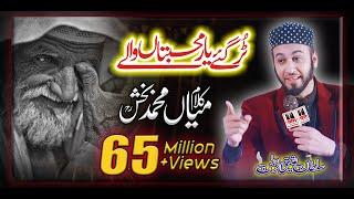 Tur Gaye Yaar Mohabbatan Wale   Kalam Mian Muhammad Bakhsh   Sultan Ateeq ur Rehman - NM Production