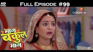 Bhaag Bakool Bhaag - 28th September 2017 - भाग बकुल भाग - Full Episode