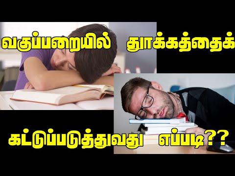 வகுப்பறையில் தூக்கத்தைக் கட்டுப்படுத்துவது எப்படி? | Sleep Control