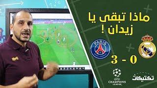 زيدان ينهي على  ما تبقى من الريال - تحليل مباراة البي اس جي وريال مدريد - دوري ابطال اوروبا