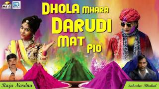 New Rajasthani DJ Song | Dhola Mhara Darudi Mat Pio | Fagan DJ MIX | Prg Audio 2017 | Sahadev Bhakal