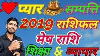 मेष राशि राशिफल 2018 Aries horoscope 2018 in hindi Mesh