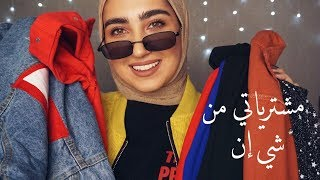 SheIn TRY ON HAUL مشترياتي من شي ان