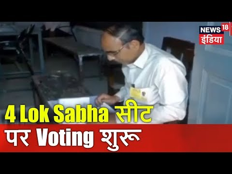 4 Lok Sabha सीट पर Voting शुरू | Lok Sabha Election 2018 | News18 India