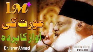 Aurat ki Awaz ka Parda (عورت کی آواز کا  پردہ ہے ) Dr.Israr Ahmed (Late) Full HD