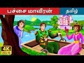 Download பச்சை மாவீரன்T he Green Knight Story in Tamil | Tamil Fairy Tales MP3,3GP,MP4