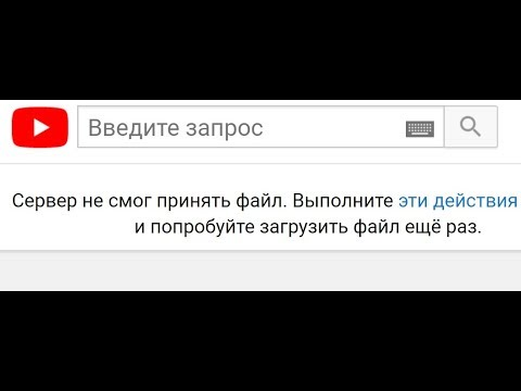 🚩 Youtube Сервер не смог принять файл