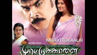 Murattukaalai Theatrical Trailer