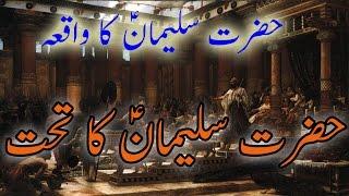 Hazrat suleman A.S ka waqia in urdu | hazrat suleman ka takht