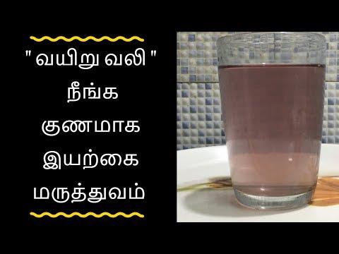வயிறு வலி பாட்டி வைத்தியம் - Tamil health tips