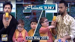 Shan e Iftar – Roza Kushai - (Kids Segment) - 25th May 2019