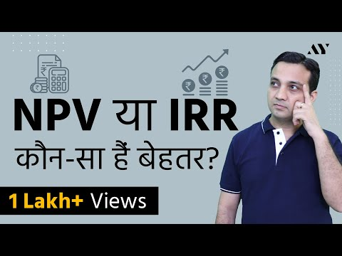NPV vs IRR - Net Present Value and Internal Rate of Return Explained in Hindi (2018)