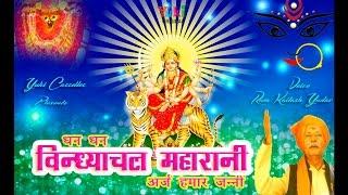 धन  धन विन्ध्याचल महारानी । देवी गीत । राम कैलाश यादव । Dhan Dhan Vindhyachal Maharani | Bhojpuri