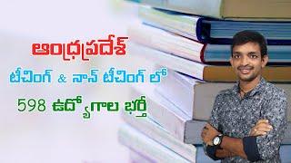 Andhra Pradesh Government 598 Teaching And Non Teaching Posts Recruitment 2020 || AP Govt Jobs