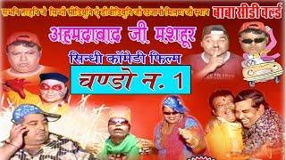 Chando No.1 , Sindhi Comedy Full Movie , अहमदाबाद जी मशहूर , चंडो न. 1