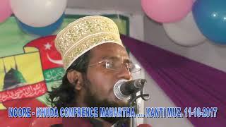 guncha muzaffarpuri Noor E Khuda conference