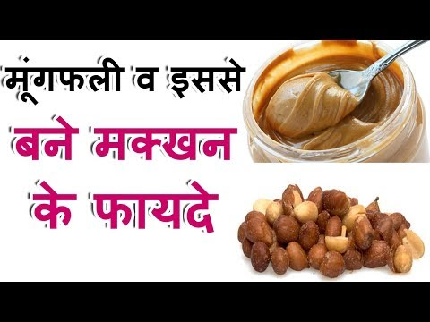 Groundnut Peanut Butter Health Benefits For Increase Good Cholesterol  In Hindi