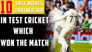 Top 10 Last wicket Partnership in Test cricket which won the match